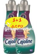 CAJOLINE CREATIONS ΣΥΜΠ.ΜΑΛΑΚΤΙΚΟ 60ΜΕΖ 1+1ΔΩΡΟ