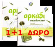 ΑΡΚΑΔΙ ΤΡΙΜΜΑ ΠΡΑΣΙΝΟΥ ΣΑΠΟΥΝΙΟΥ 750ΓΡ 1+1ΔΩΡΟ
