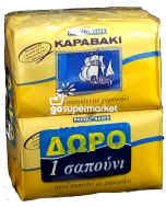 ΚΑΡΑΒΑΚΙ 3+1ΔΩΡΟ ΣΑΠΟΥΝΙ ΜΕ ΧΑΜΟΜΗΛΙ