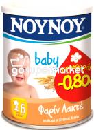 ΝΟΥΝΟΥ ΚΡΕΜΑ ΦΑΡΙΝ ΛΑΚΤΕ 300ΓΡ €-0,80