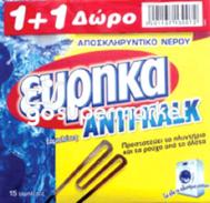 ΕΥΡΗΚΑ ANTIKALK TABLETS 225ΓΡ 1+1ΔΩΡΟ ΑΠΟΣΚΛ.ΠΛΥΝΤ. ΡΟΥΧΩΝ