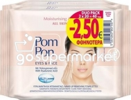 POM PON ΜΑΝΤΗΛΑΚΙΑ ΝΤΕΜΑΚΙΓΙΑΖ ALL SKIN 2Χ20ΤΕΜ €-2,50