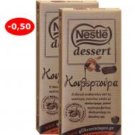 NESTLE DESSERT ΚΟΥΒΕΡΤΟΥΡΑ DARK 2X200ΓΡ €-0,50