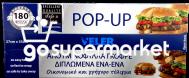 POP-UP ΑΛΟΥΜΙΝΟΦΥΛΛΑ 24Χ35ΕΚ 180ΤΕΜ