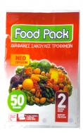 FOOD PACK ΣΑΚΟΥΛΑ ΨΥΓΕΙΟΥ Ν2 ΜΕΣΑΙΕΣ 50ΤΕΜ