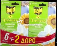 RAID ΣΚΟΡΟΚΤΟΝΟ 6+2ΔΩΡΟ