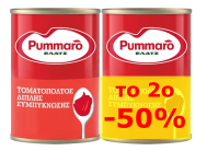 PUMMARO ΤΟΜΑΤΟΠΟΛΤΟΣ ΣΥΜΠ/ΝΟΣ 2Χ410ΓΡ (2ο -50%)