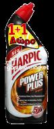 HARPIC 1+1ΔΩΡΟ POWER PLUS ΠΑΠΙ ΤΟΥΑΛΕΤΑΣ (ΧΛΩΡ)