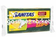 SANITAS ΣΦΟΥΓΓΑΡΙΑ ΚΟΥΖΙΝΑΣ 2+1ΔΩΡΟ