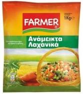 FARMER ΑΝΑΜΕΙΚΤΑ ΛΑΧΑΝΙΚΑ 1ΚΙΛΟ ΚΤΨ