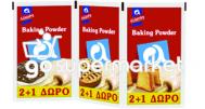 ΑΛΛΑΤΙΝΗ BAKING POWDER 20GR 2+1ΔΩΡΟ