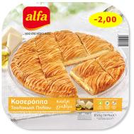 ALFA ΤΣΑΛΑΚΩΤΗ ΚΑΣΕΡΟΠΙΤΑ 850ΓΡ €-2,00