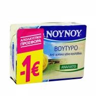 ΝΟΥΝΟΥ ΒΟΥΤΥΡΟ ΑΓΕΛΑΔΟΣ ΑΝΑΛΑΤΟ 250ΓΡ €-1,00